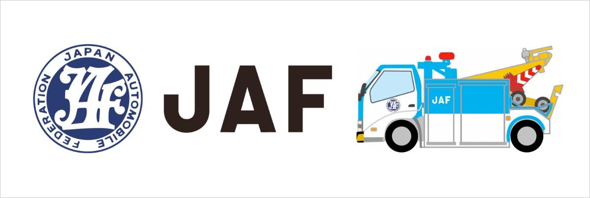jaf 優遇 サービス