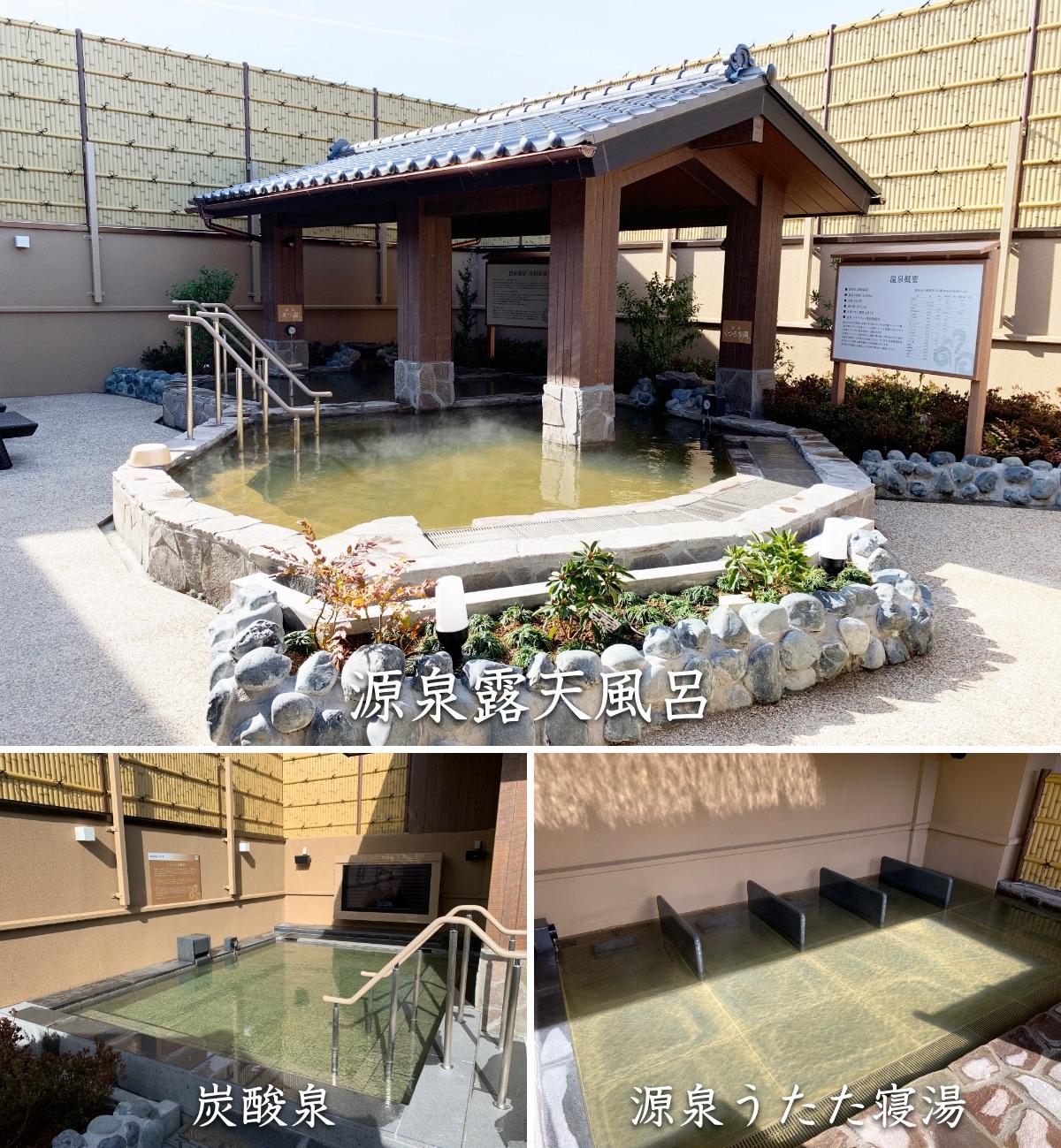 南柏天然温泉 すみれ:露天風呂