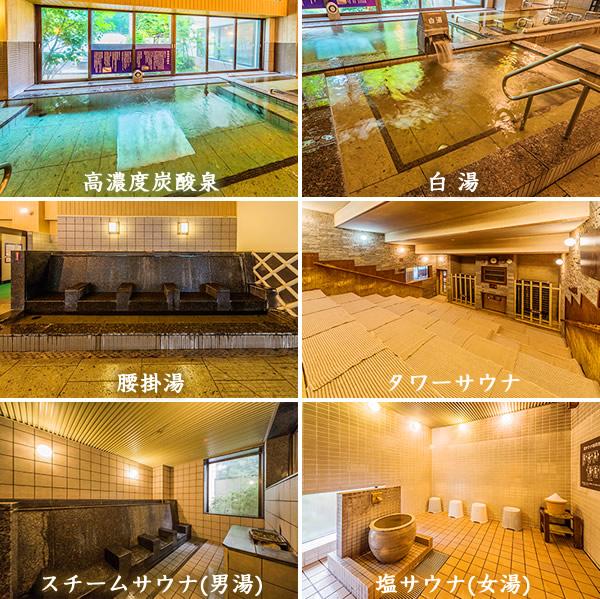 湯 楽 の 里 所沢 初めての方へ|埼玉県所沢市の天然温泉施設「所沢温泉