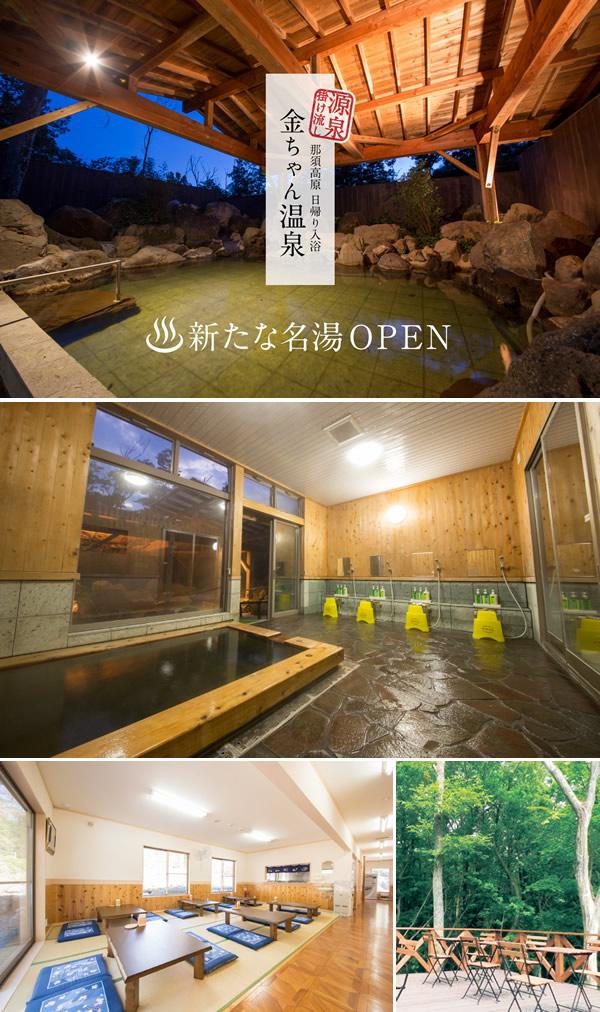 金ちゃん温泉(那須町)の感想&口コミ【スーパー銭湯全国検索】