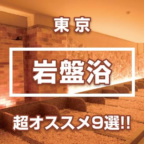 岩盤浴東京