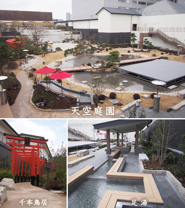 大阪 空挺 温泉